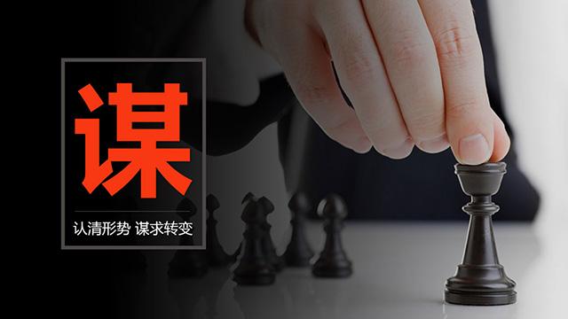 深圳税务局-工作汇报
