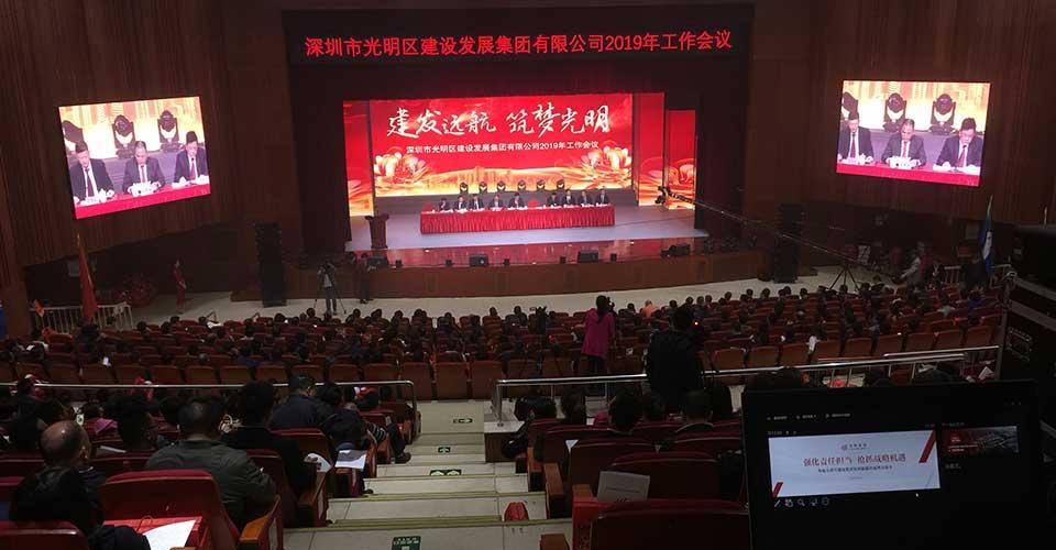 深圳市建发集团-新闻内页2.jpg